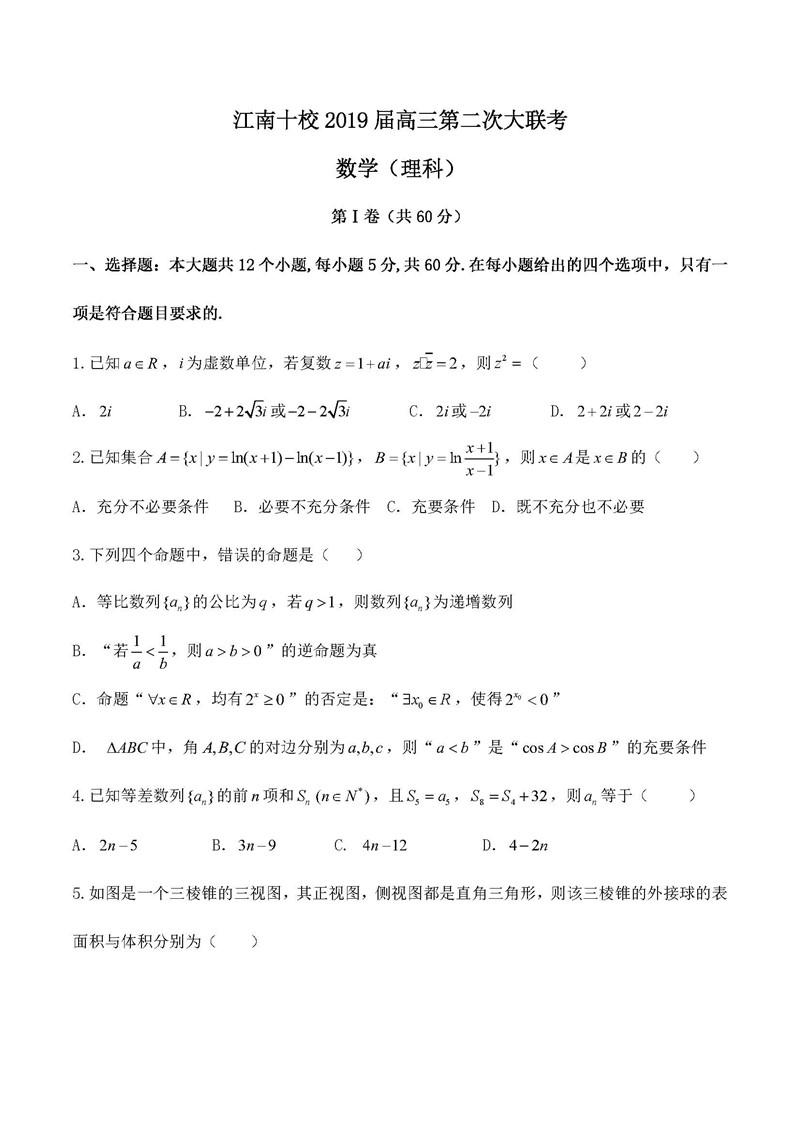 江南十校第二次联考数学