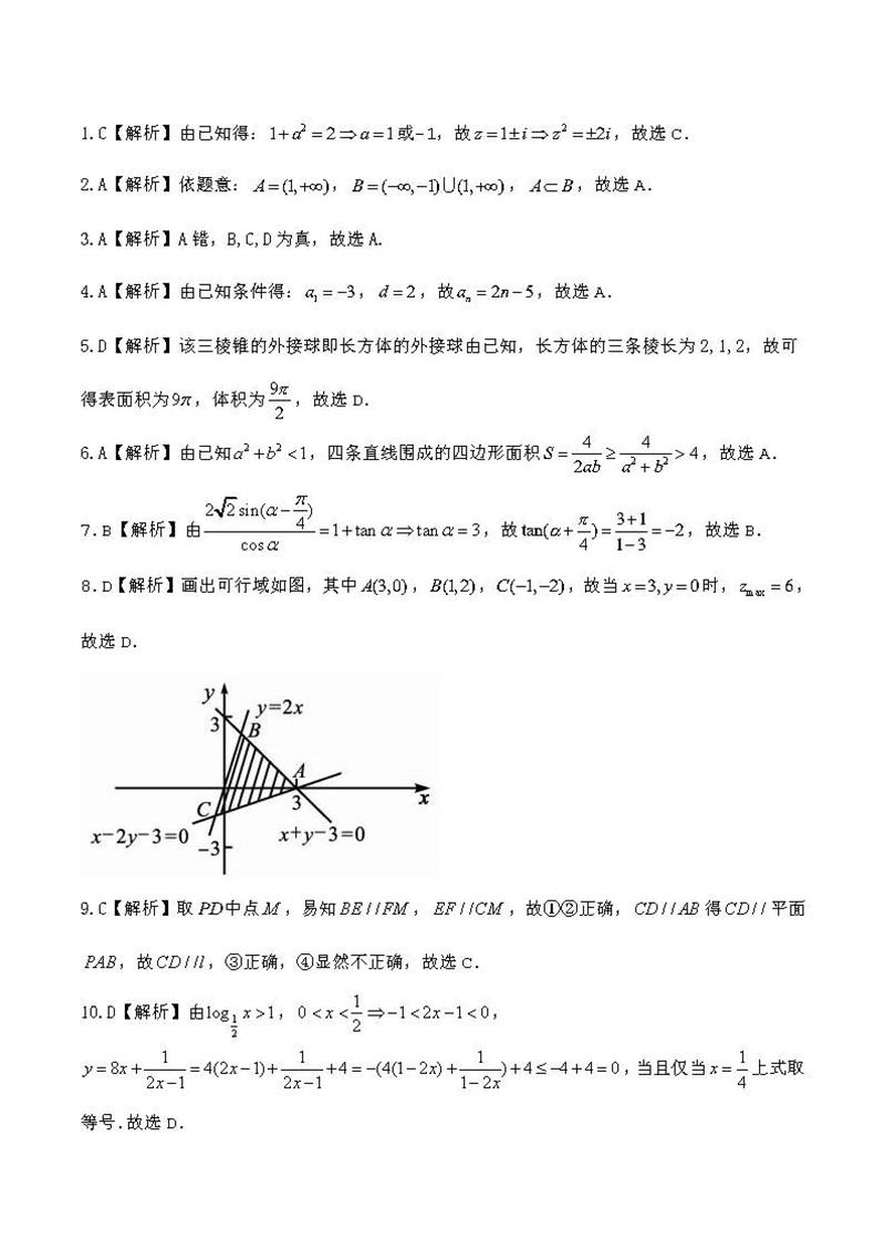 江南十校第二次联考数学答案